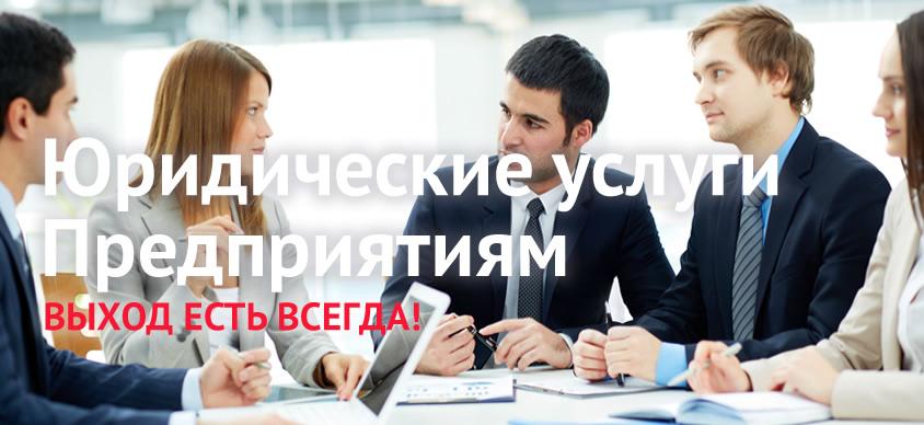 юридические консультации для предпринимателей